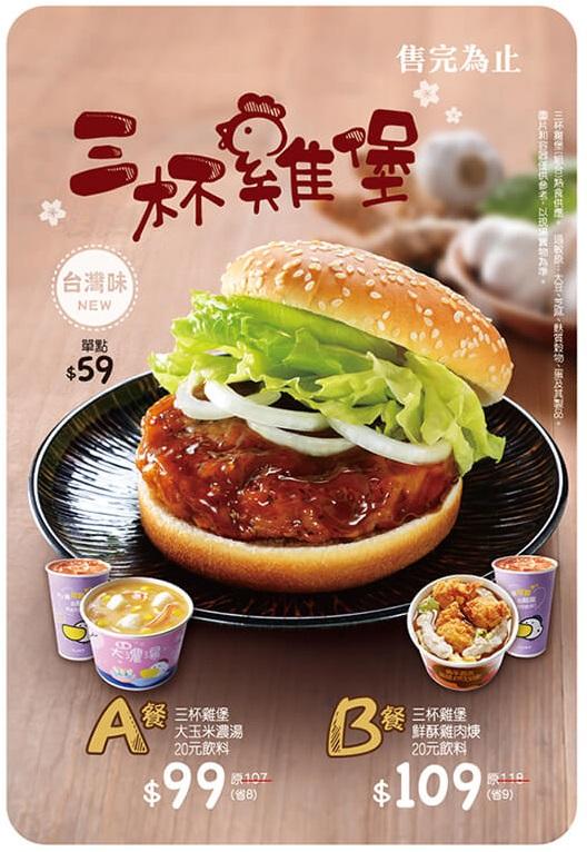 丹丹漢堡新品-三杯雞堡