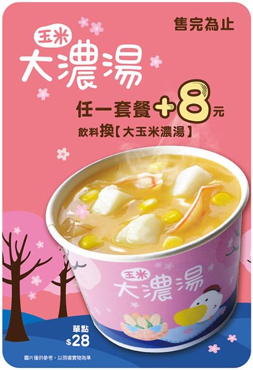 丹丹漢堡優惠-飲料換大玉米濃湯