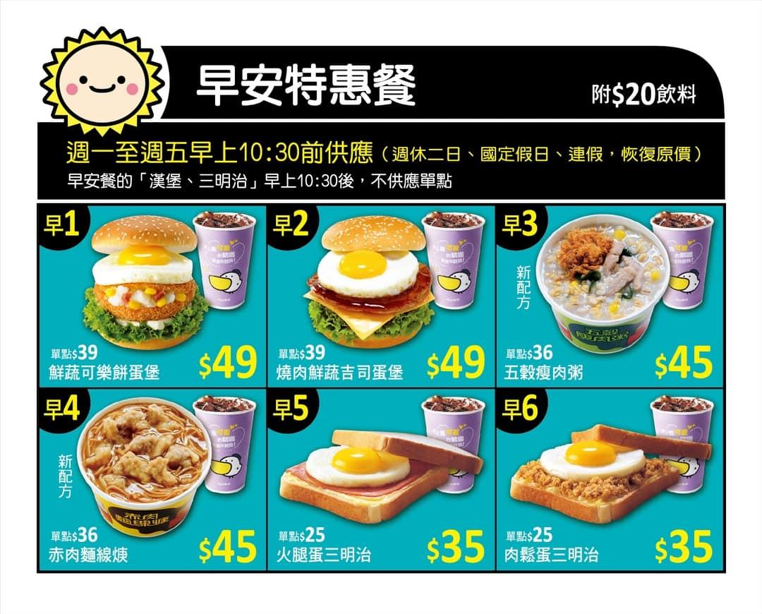 丹丹漢堡早餐菜單MENU