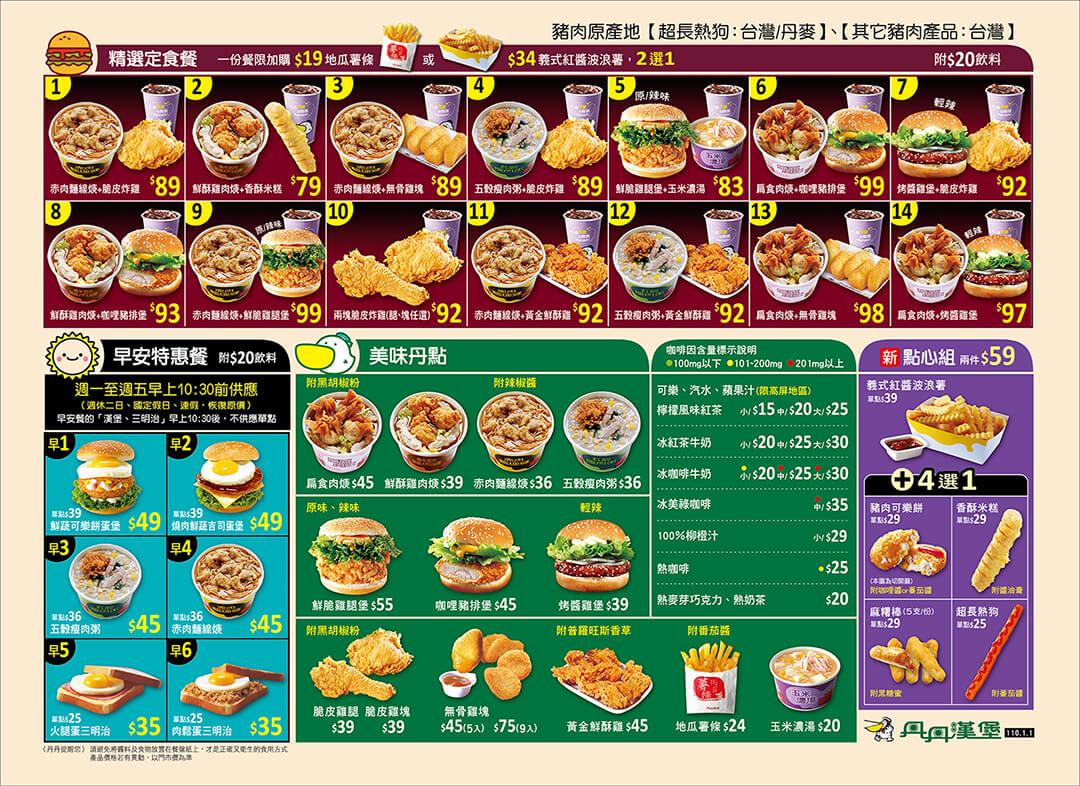 丹丹漢堡菜單MENU