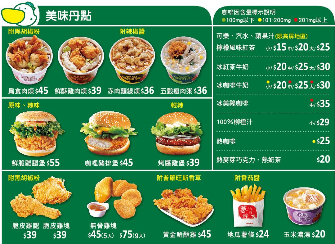 丹丹漢堡菜單MENU(單點類)
