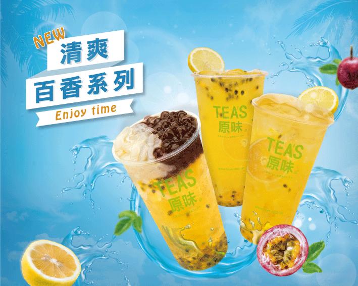 TEA'S原味新品-百香系列