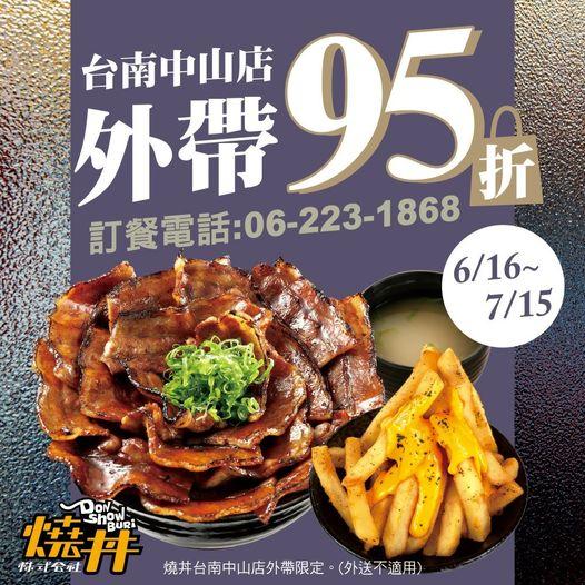 燒丼株式會社外送外帶菜單MENU