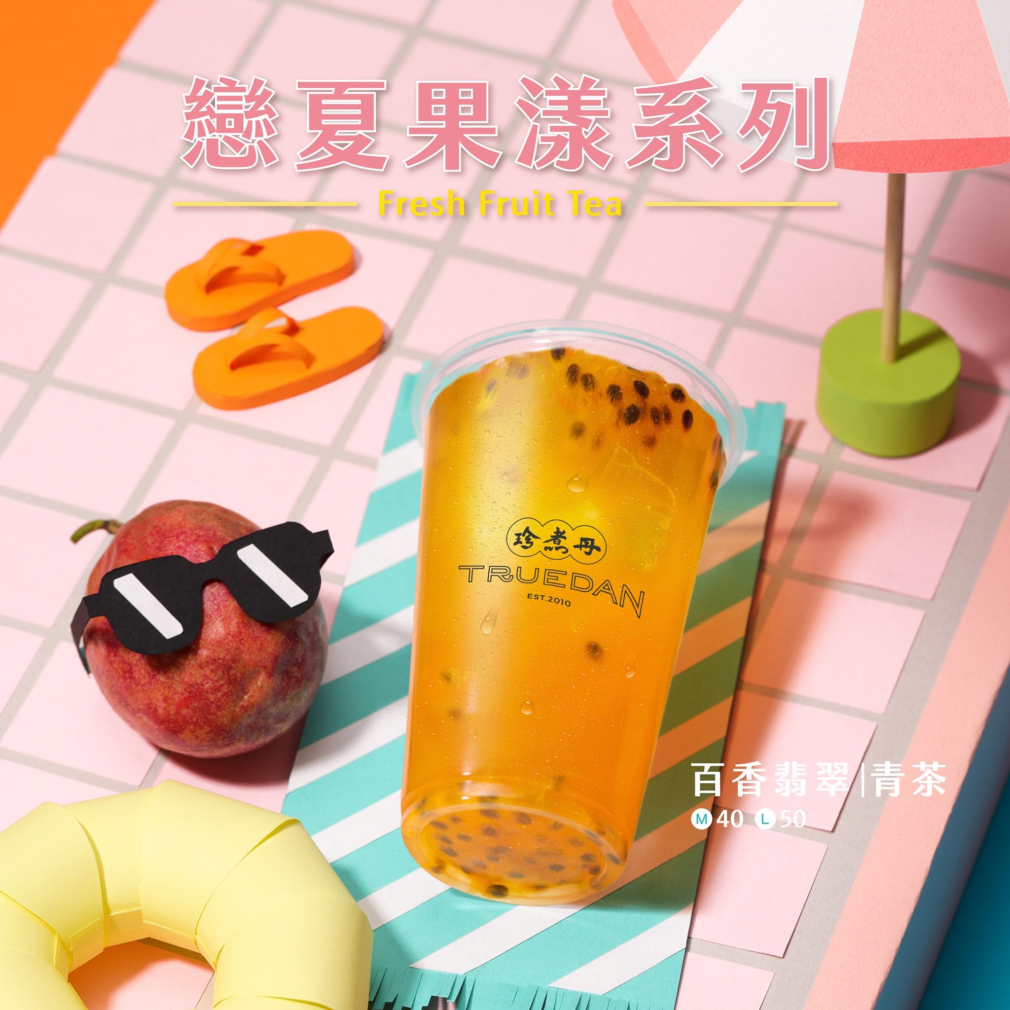 珍煮丹最新品項-戀夏果漾系列