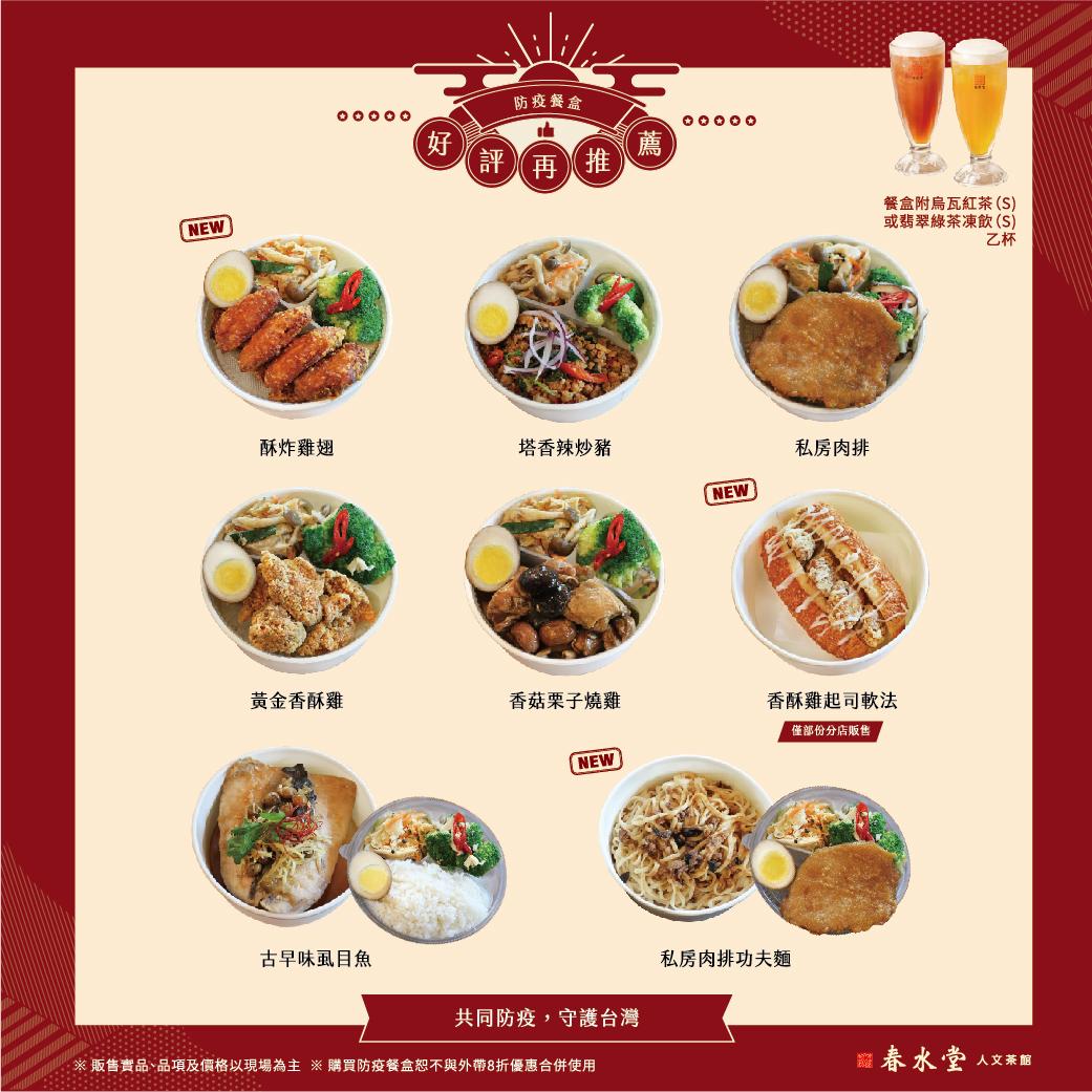 春水堂防疫餐盒