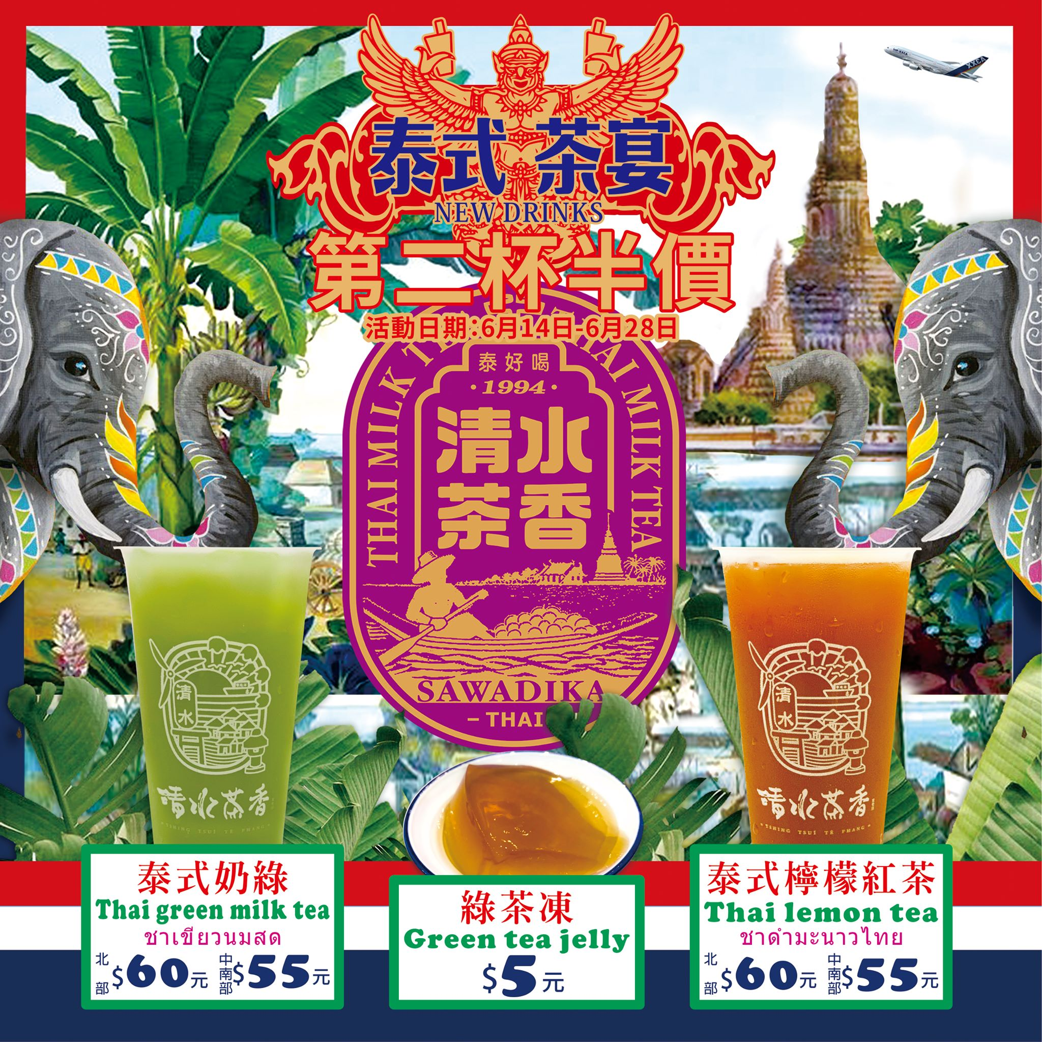 清水茶香最新品項-泰式茶宴