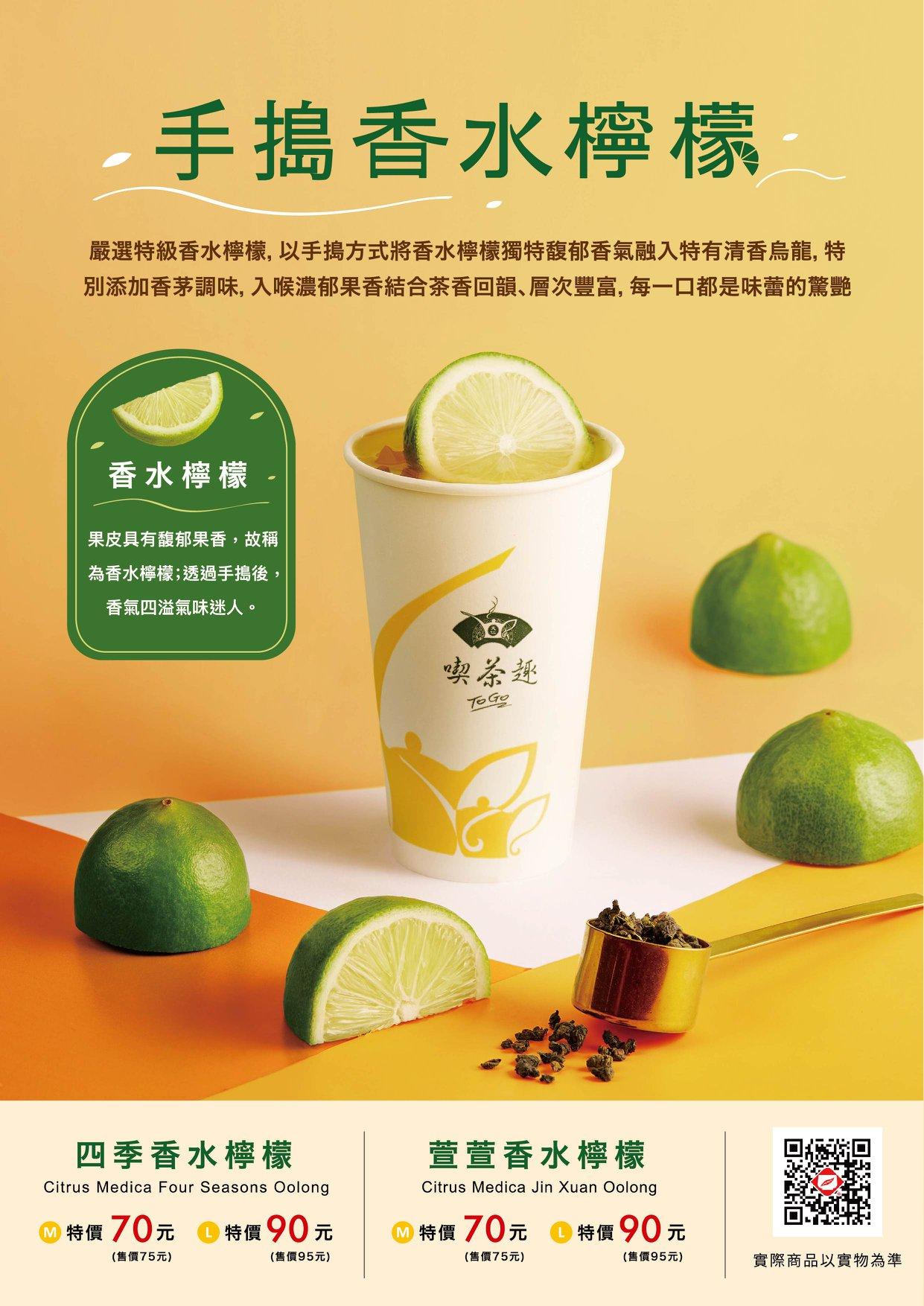 天仁茗茶最新品項-手搗香水檸檬系列