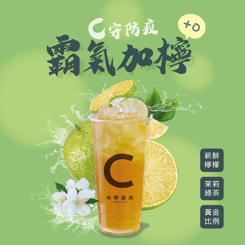 水巷茶弄新品介紹-霸氣加檸