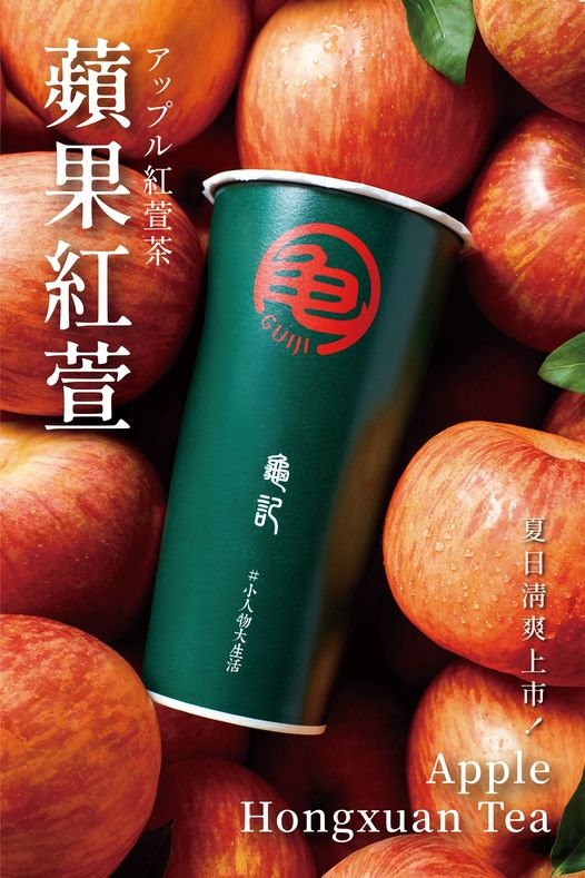 龜記菜單最新品項-蘋果紅萱