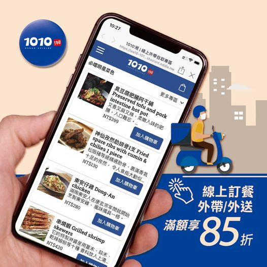 1010湘菜單外送外帶方式