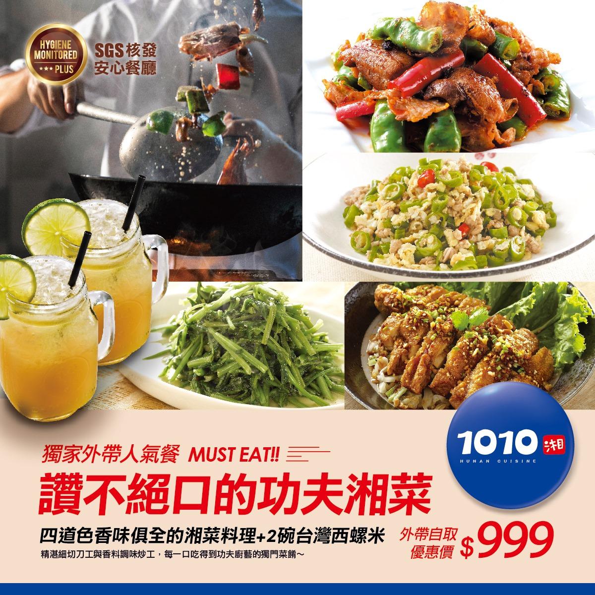 1010湘菜單外送外帶方式-獨家外帶人氣餐