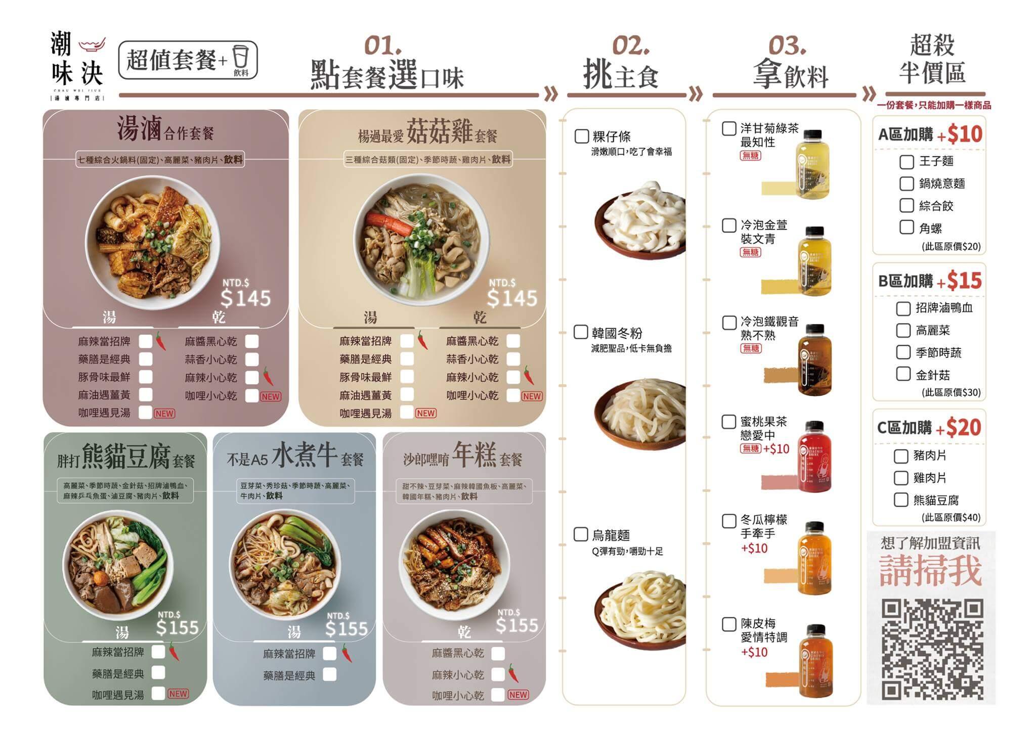 潮味決湯滷專賣店菜單MENU