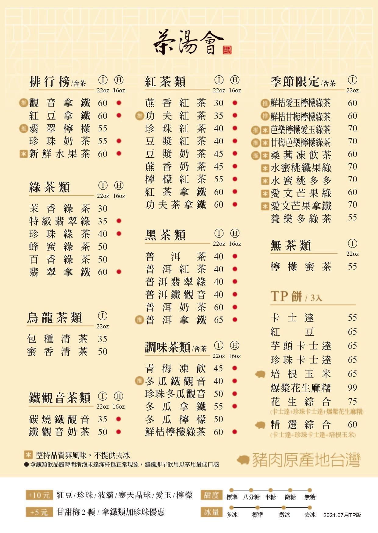 茶湯會菜單MENU-夏季北區 (台北、桃園、新竹、宜蘭、花蓮、澎湖、金門)