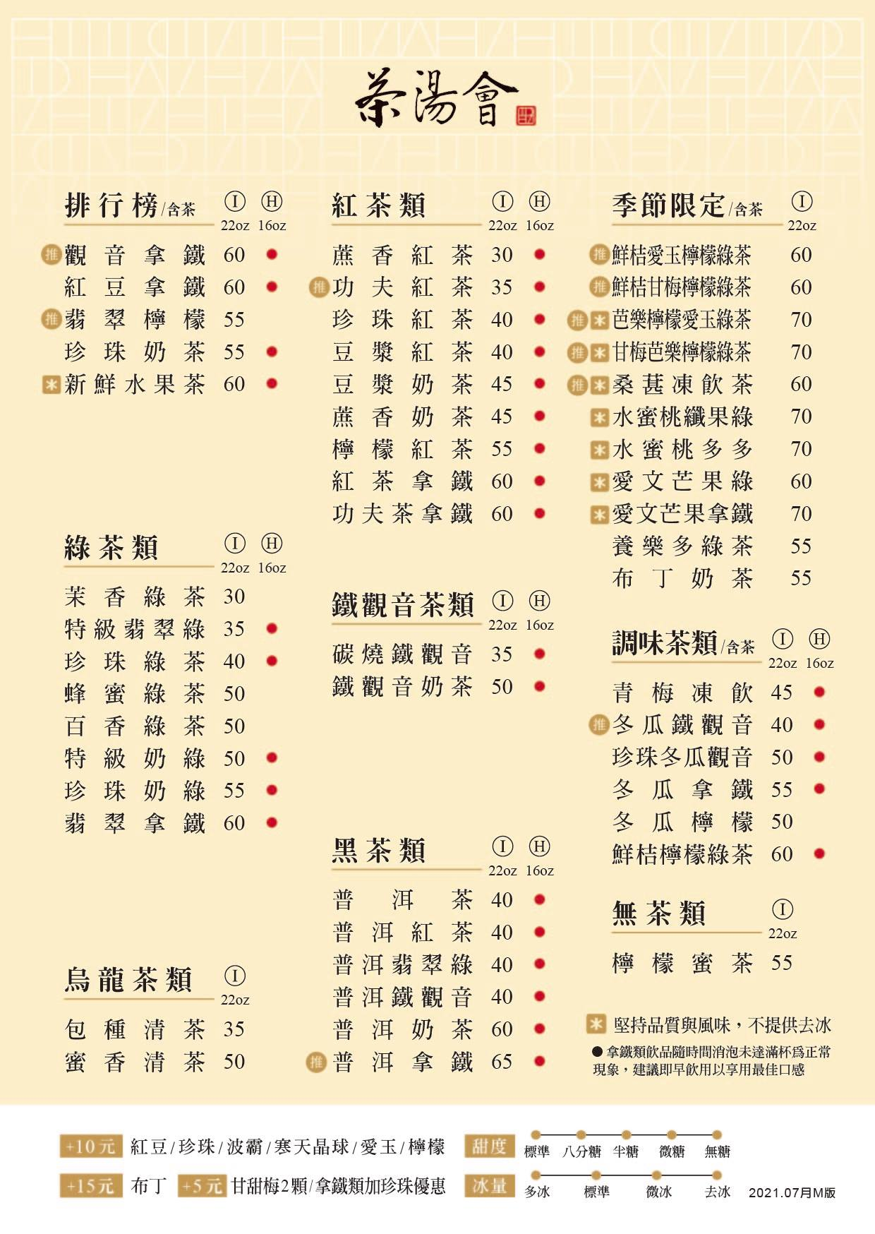 茶湯會菜單MENU-夏季中區 (苗栗、台中、彰化、雲林、南投)