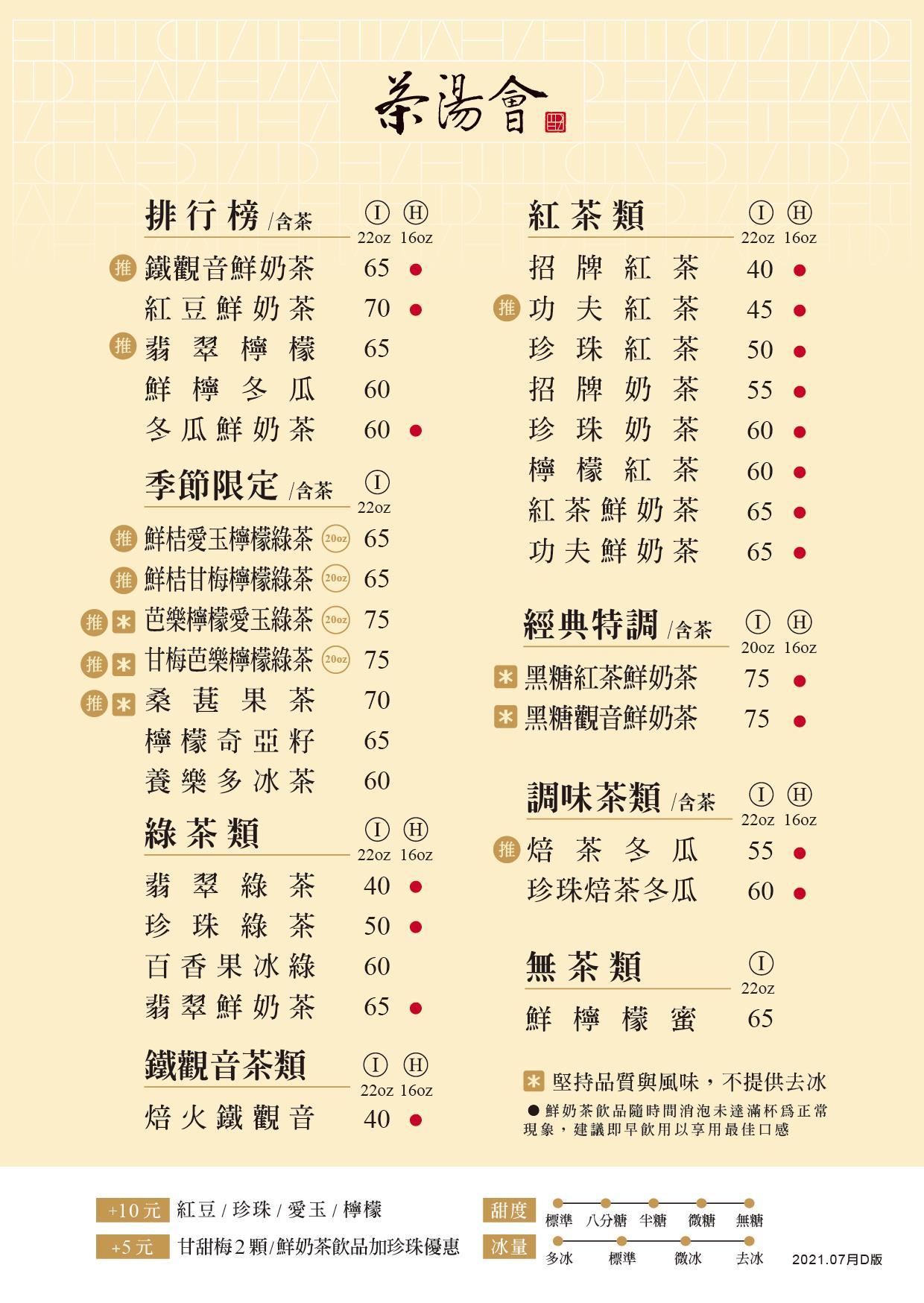 茶湯會菜單MENU-夏季南區 (嘉義、台南、高雄、屏東、台東)