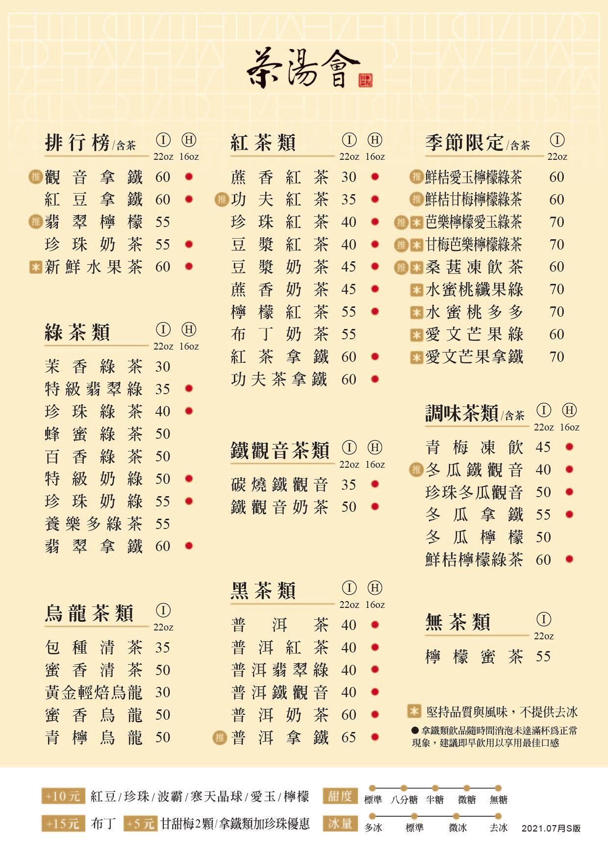 茶湯會菜單MENU-夏季輕食店 (台中公益店、台中向上二店、台中自由店、台中朝富店)
