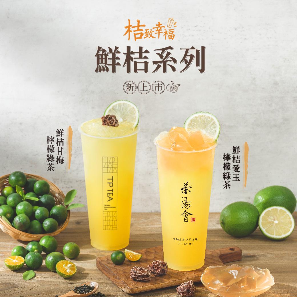 茶湯會新品介紹-鮮桔系列