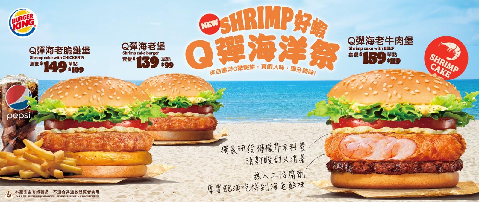 漢堡王最新品項-Q彈海洋祭