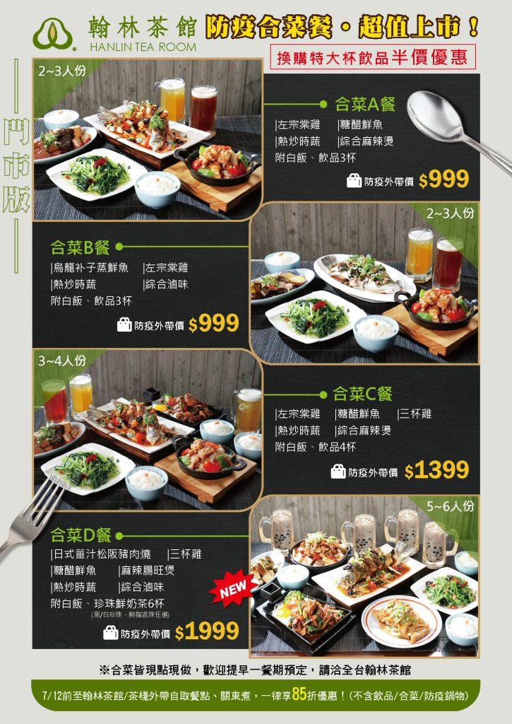 翰林茶館防疫新版2.0套餐