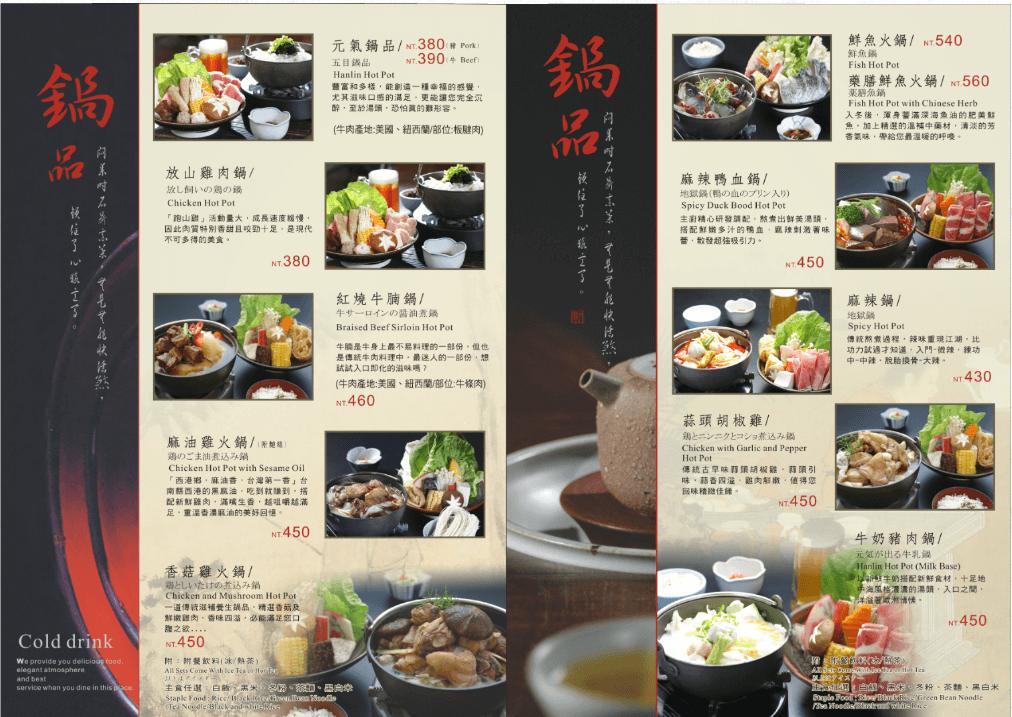 翰林茶館內用菜單MENU