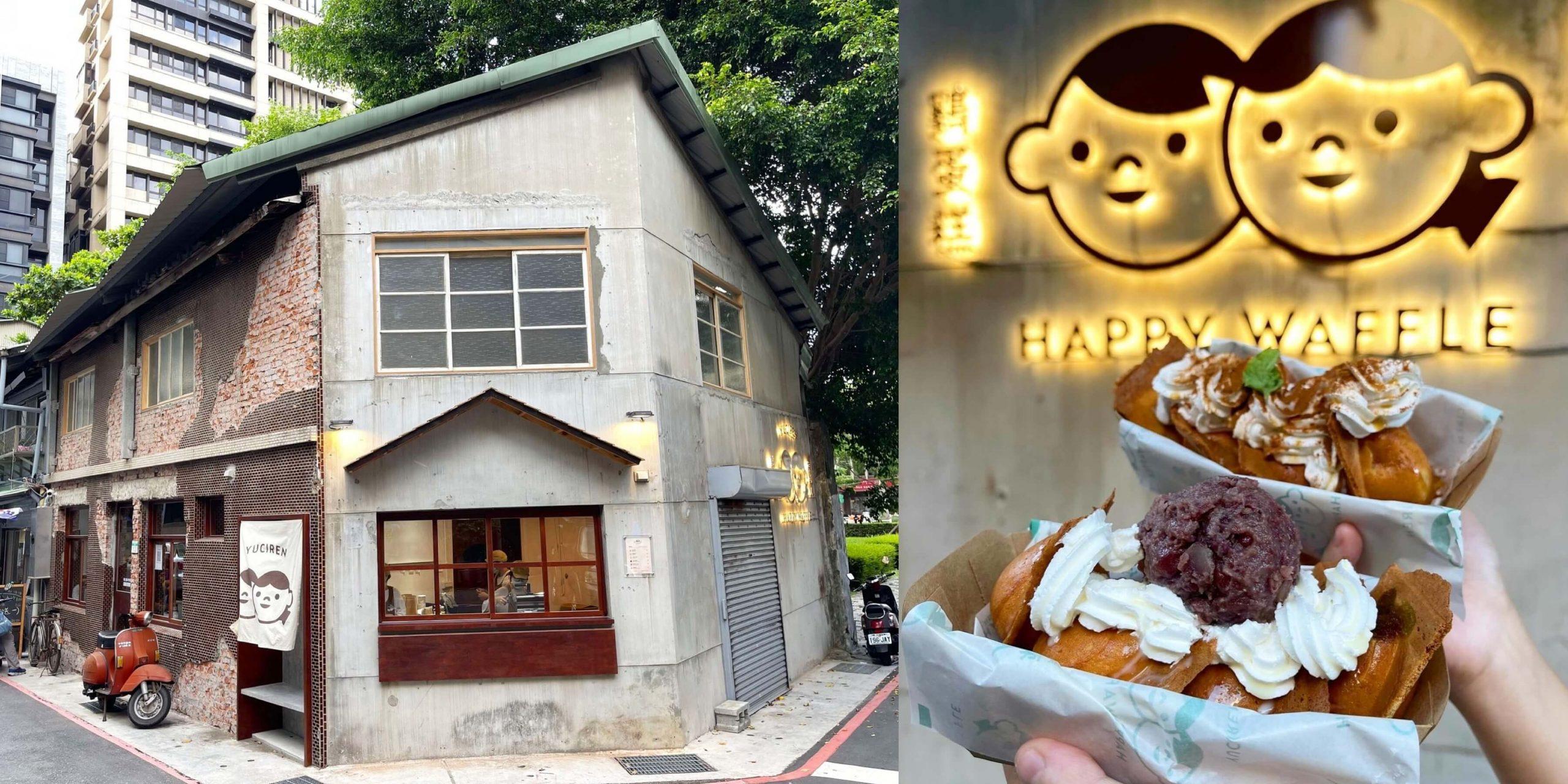 魚刺人雞蛋糕台北師大店