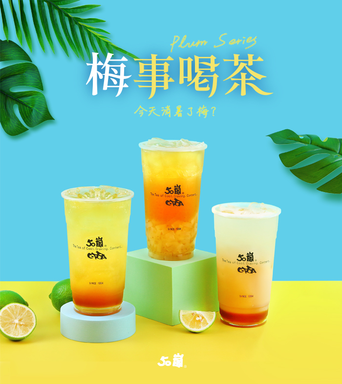 50嵐新品-柚子紅茶