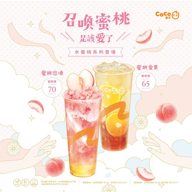 CoCo-戀愛系飲品 水蜜桃 甜蜜上市