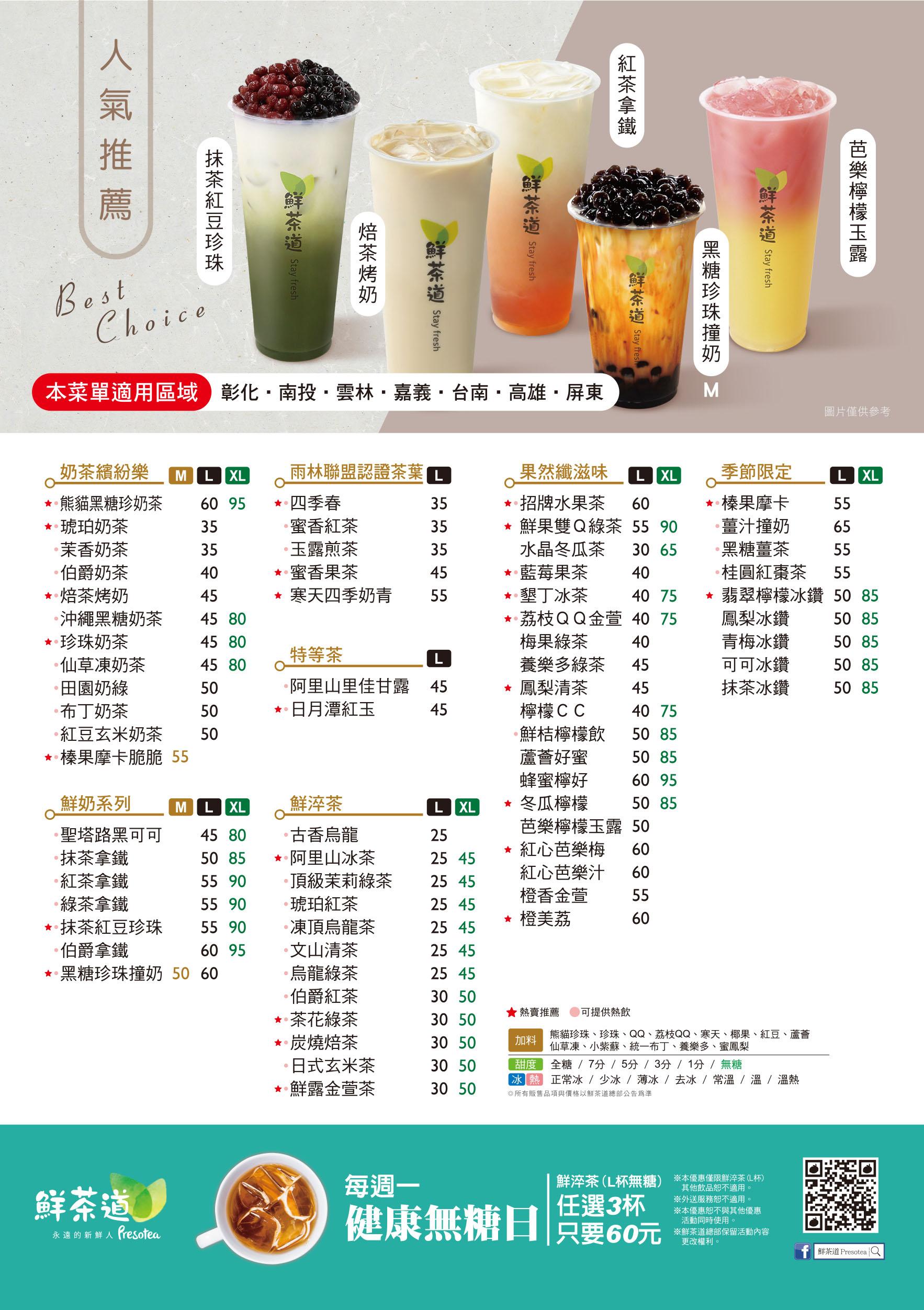 鮮茶道Presotea彰化、南投、雲林、嘉義、台南、高雄、屏東菜單MENU