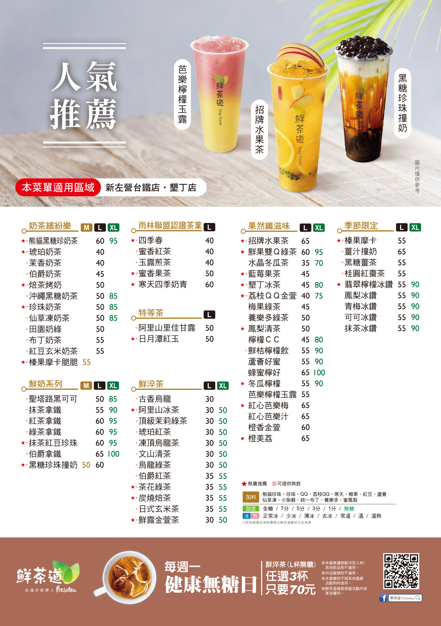 鮮茶道Presotea新左營台鐵店、墾丁店菜單MENU