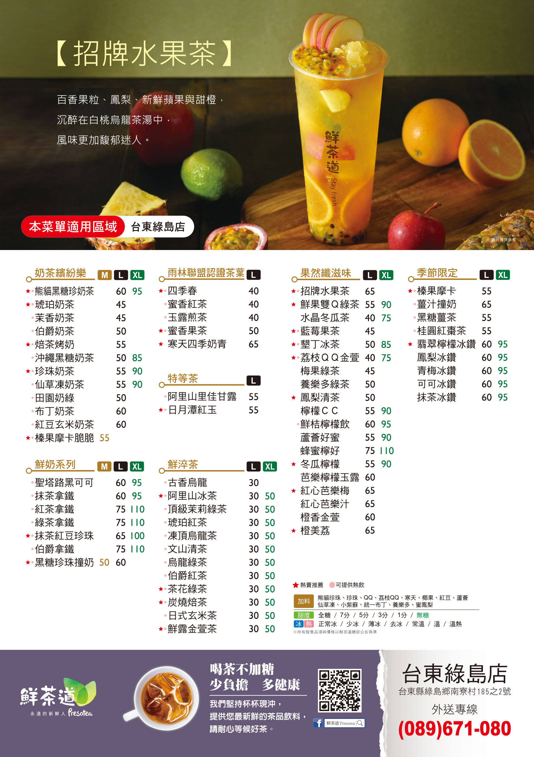 鮮茶道Presotea台東綠島店菜單MENU