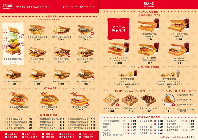 Isaac 愛時刻韓國奶油吐司專賣 - 北車南陽店菜單MENU