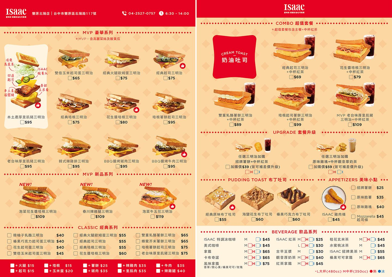 Isaac 愛時刻韓國奶油吐司專賣 - 豐原北陽店菜單MENU