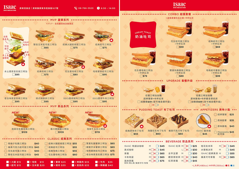 Isaac 愛時刻韓國奶油吐司專賣 - 屏東民族店菜單MENU