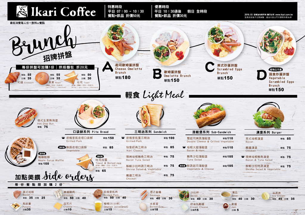 怡客咖啡菜單MENU