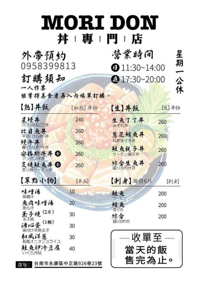 盛丼菜單MENU