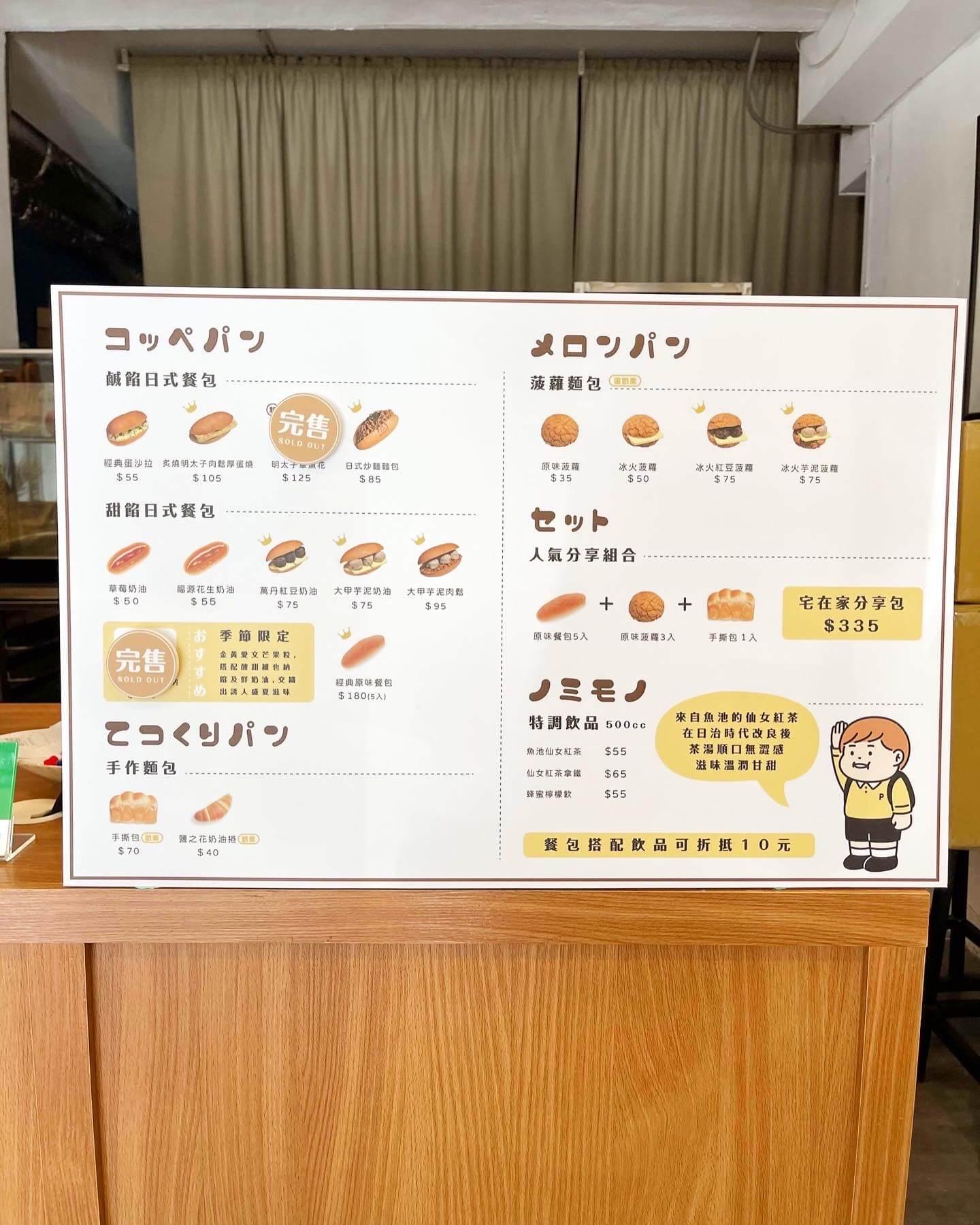 偏偏pien pien日式餐包小賣所菜單MENU