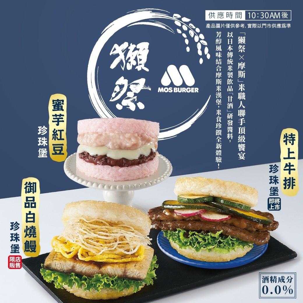 摩斯漢堡新品-米職人聯手的頂級饗宴