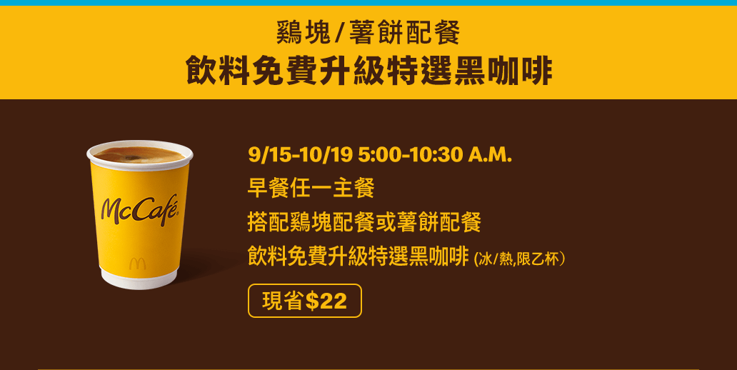 雞塊/薯餅配餐,飲料免費升級特選黑咖啡早安優惠券
