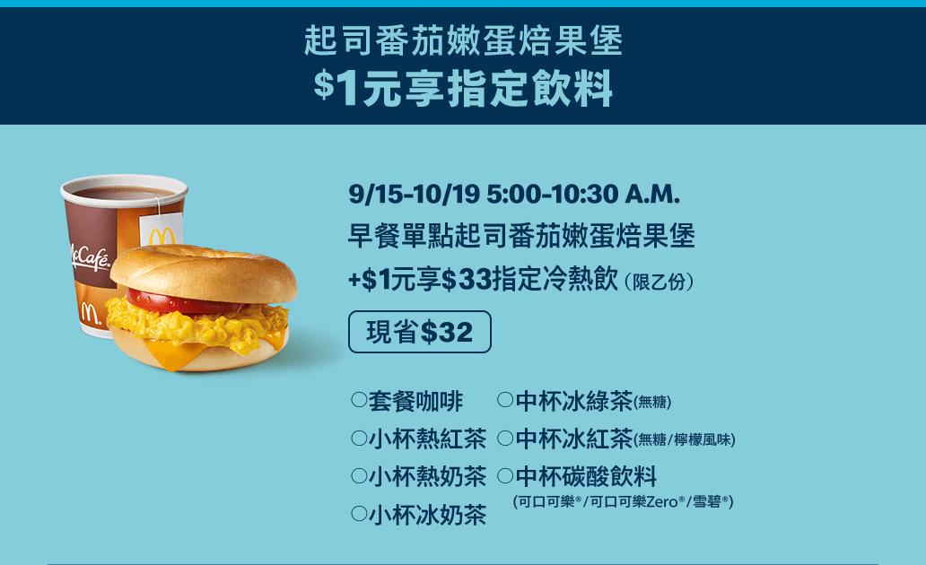 起司番茄嫩蛋焙果堡$1享特定飲料早安優惠券