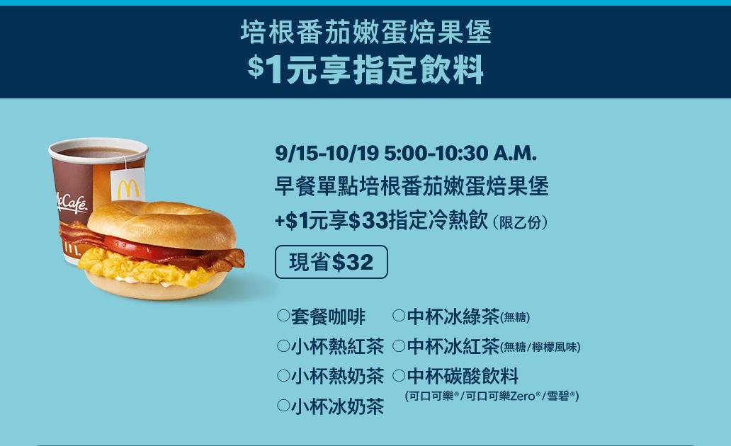 培根番茄嫩蛋焙果堡$1享特定飲料早安優惠券