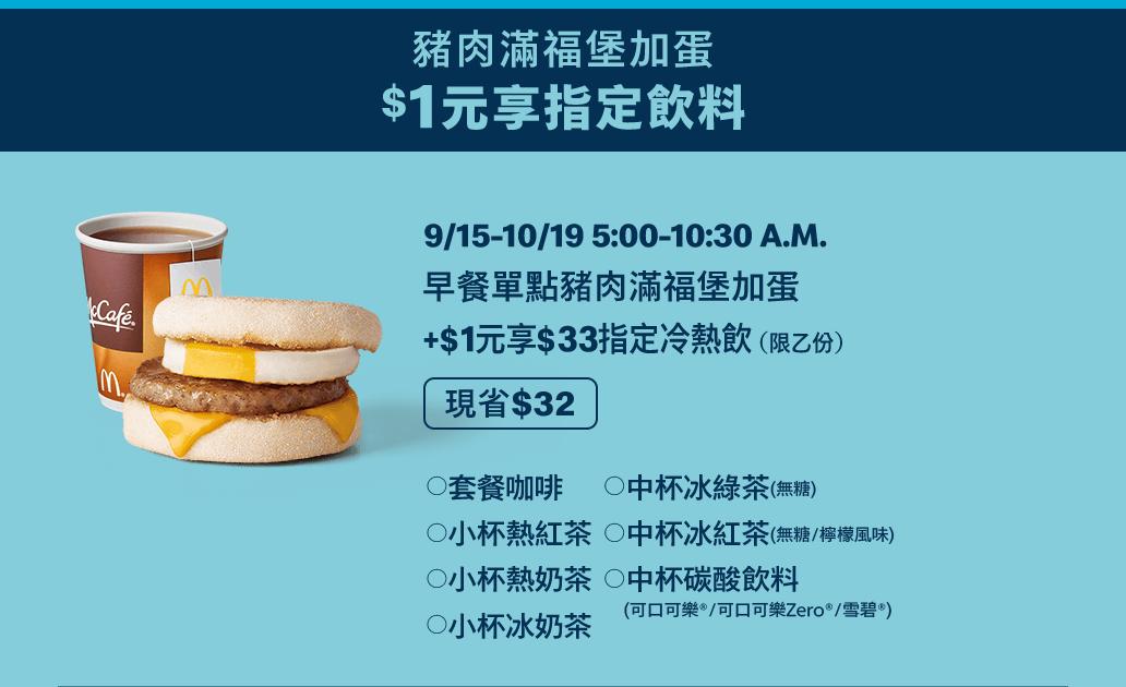 豬肉滿福堡加蛋$1享特定飲料早安優惠券