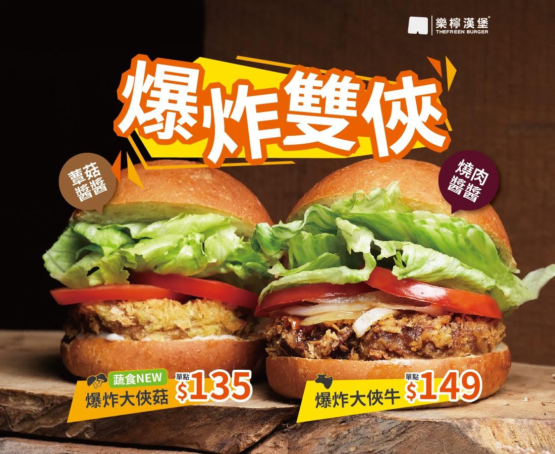 樂檸漢堡新品-爆炸雙俠