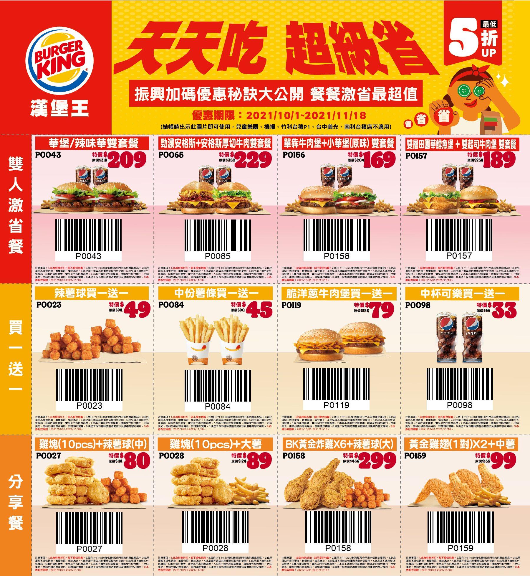 漢堡王10月優惠券