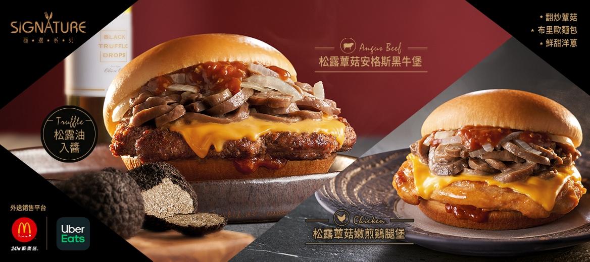 麥當勞最新推出