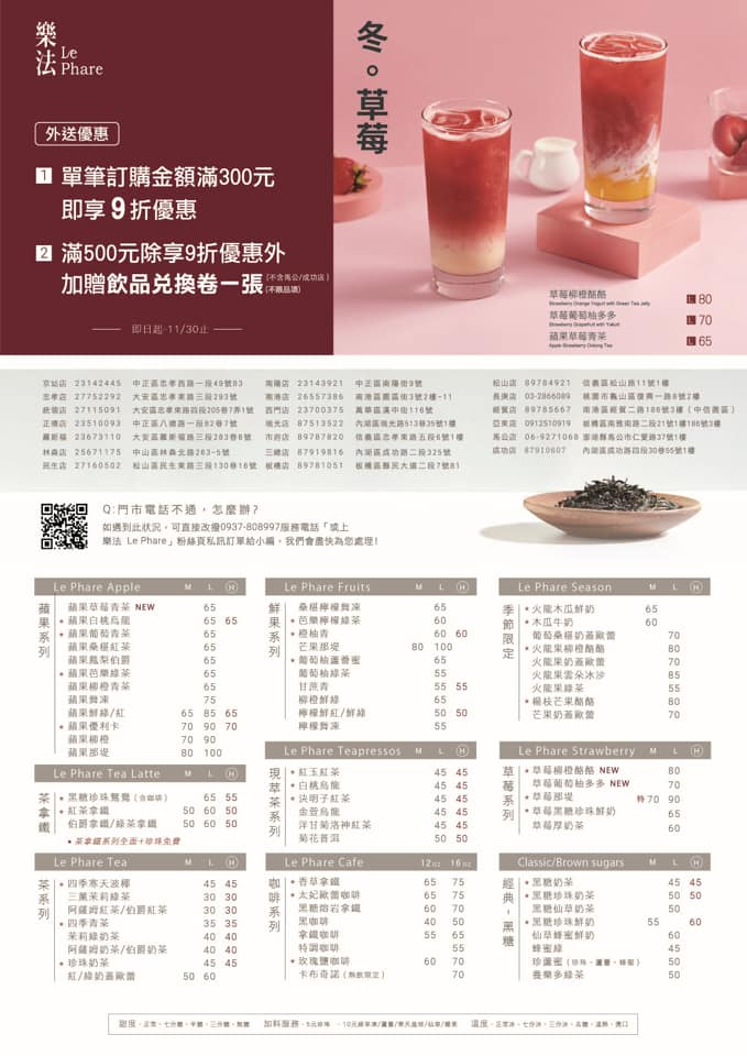 樂法Le Phare菜單MENU
