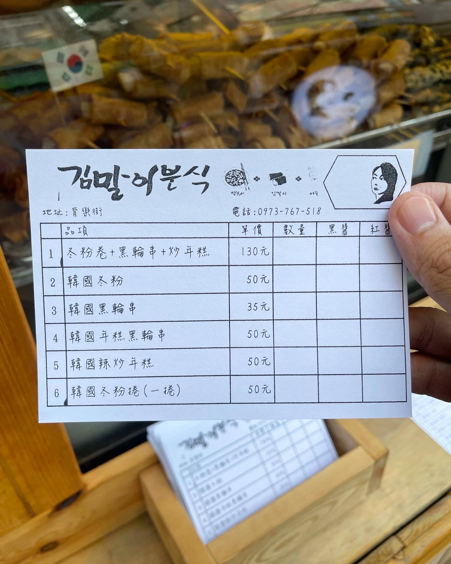 金瑪利韓國小吃菜單MENU